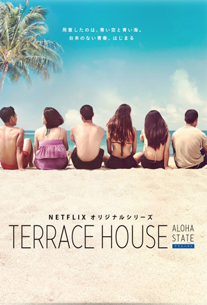 Terrace house aloha state series info for Terrace house netflix cast